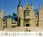 大理石村ロックハート城