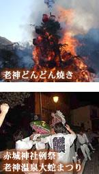 冬季どんどん焼きや夏季大蛇祭り