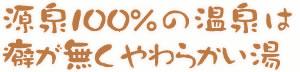 源泉100%の温泉は癖がなくやわらかいお湯です。